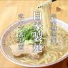 Toranoyume - メイン写真: