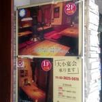 寿恵比呂 - 1階と2階
