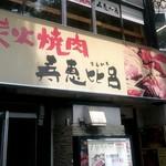 寿恵比呂 - 錦糸町駅北口出て、ほぼ正面
