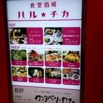 油そば専門店 山ト天 - 食堂酒場 ハル★チカ