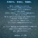 71755656 - [2017/07]同封されていたメッセージカードには広島のものづくりへの熱い心が書かれていました。