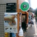 コッペパンカフェ イコール -