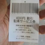 とんかつ神楽坂さくら - 無料駐車券
