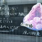 夙川桜庵 -