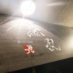 繚乱 - サイン
