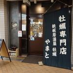 牡蠣 やまと - ☆外観(^^ゞ☆