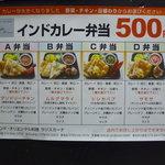 ラジスカーナ 天満橋OMM店 - インドカレー弁当メニュー(4種類)