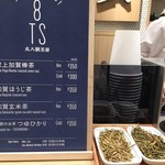 加賀棒茶 丸八製茶場 - メニュー