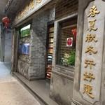 老記海鮮粥麺菜館 - 外観。左にサークルKが…みえるかな?