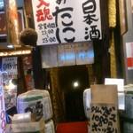 たに 梅田お初天神店 - お初天神通りから観た店入り口