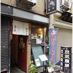 鯛麺真魚 - 外観。そうか、麺は浅草カイカローなのか。