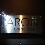 アロン -