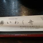 いわし舟 - 箸
