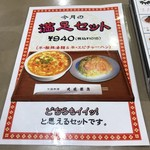 71777168 - H29.8 今月の満足セット