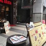 ARATA - 12時の開店は土日祝だけ。