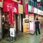 神戸牛ハンバーグとステーキの店 いち -