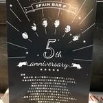 スペインバル ピー - 5周年!