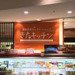 きたキッチン - お店