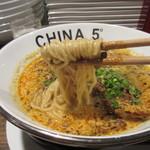 四川料理 CHINA5° - 麺リフト