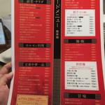 四川料理 CHINA5° - メニュ