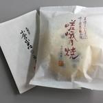 小倉山荘 本店 - 嵯峨乃焼個別パッケージ