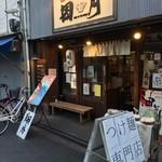 麺鮮醤油房 周月 - お店の外観