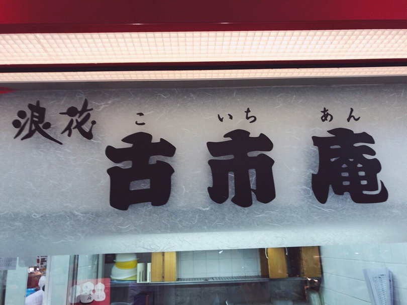 浪花古市庵 浜松遠鉄店 name=