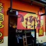 のっぴんらー麺 -