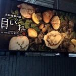 貝料理専門店 貝しぐれ - 外観4 貝料理専門店ですっ!! 2017/07/09
