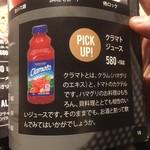貝料理専門店 貝しぐれ - クラマトジュースの解説(^0^)b 2017/07/09