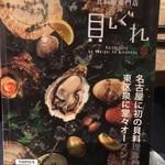 貝料理専門店 貝しぐれ - 貝好きなら絶対に行くべきですっ!! 2017/07/09