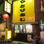 ひとりあじ - 浦和駅から3分ほど
