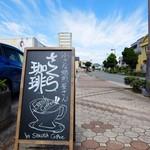 さくら珈琲 - 道端の看板