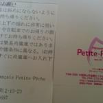 プティトゥ・ペッシュ -
