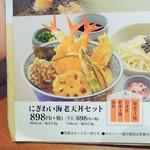 和食さと - 私の注文