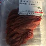 山崎精肉店 - 並は柔らかで食べやすい