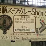 薬膳スープカレー・シャナイア