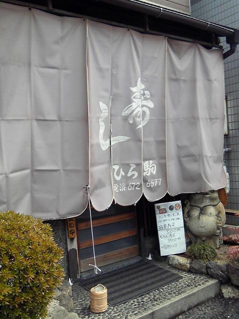 ひろ駒寿司