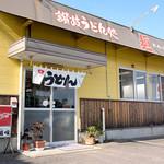 71800970 - 麺喰さん