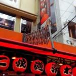 Takoyakidourakuwanakawanaka - お店の提灯