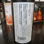 酒市場 - 裏のラベル