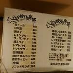 71805747 - 飲み物、料理の品数は少ない!