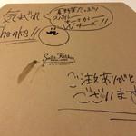 71809029 - ピザの箱です(メッセージ?付き)