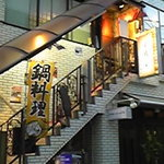 横浜すきずき - 外階段