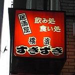 横浜すきずき - 看板