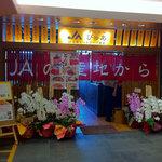 ぴゅあ - お店の外観、まだ花がたくさん並んでます!