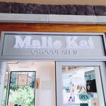 Malie Kai Chocolates Royal Hawaiian Center - 外観