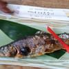 民宿 たなべ - 料理写真:大きなイワナ   ¥700