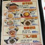 餃子の王将 - 定食モアルヨ