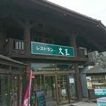 レストラン 大王 - お店